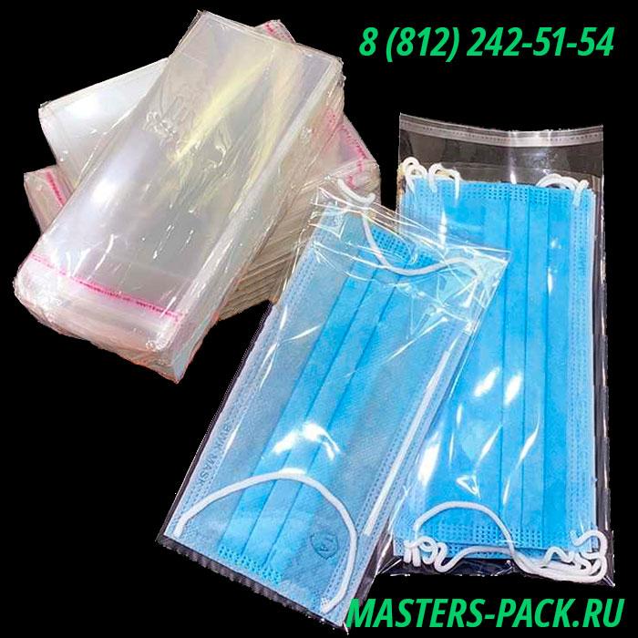 Пакеты для упаковки масок